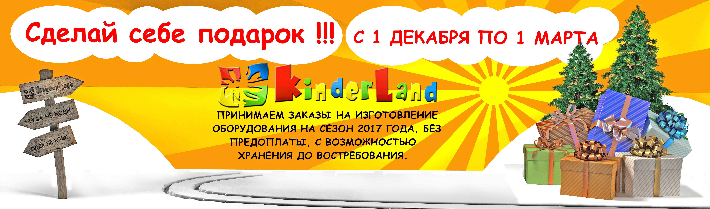 детское игровое оборудование от производителя в Украине