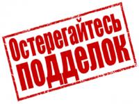 ОСТЕРЕГАЙТЕСЬ ПОДДЕЛОК!!!