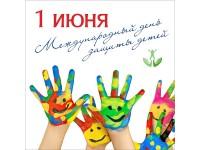 Производитель детских площадок Kinderland поздравляет всех мальчишек и девчонок с Днём защиты детей!