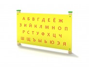 """Обучающая панель """"Алфавит"""""""